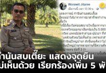 Worawit Jitaree,โควิด19,โควิด-19,นายวรวิทย์ จิตต์อารีย์,ตำบลสบเตี๊ยะ,นายกสมาคมกำนันผู้ใหญ่บ้านแห่งประเทศไทย
