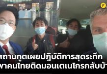 ทีมประเทศไทย,โควิด-19,โควิด19, COVID19, COVID-19,เราจะผ่านวิกฤตนี้ไปด้วยกัน, Royal Thai Embassy,Budapest,กรุงพอกโกริซา,