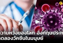 นายแมทท์ แฮนค็อก,โควิด19,โควิด-19,วัคชิน,วัคชีนต้านโควิด,วัคชีนต้านโควิด-19,ทดลองวัคซีน,ทดลองในมนุษย์, COVID-19, COVID19