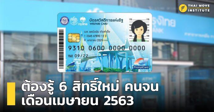 บัตรสวัสดิการแห่งรัฐ,บัตรคนจน,สิทธิ์