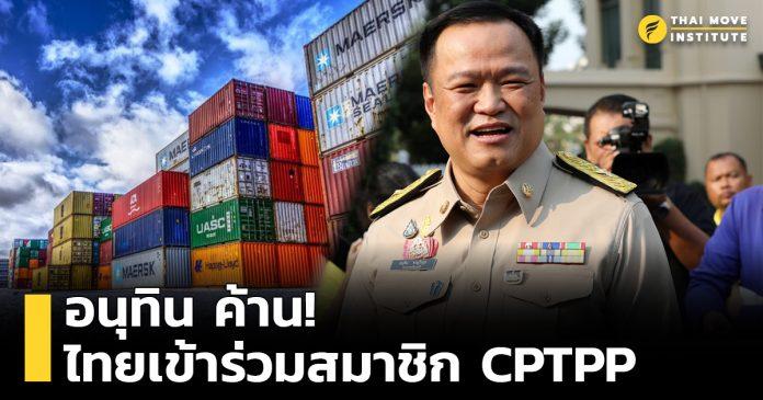 นายอนุทิน ชาญวีรกูล,ค้านไทยเข้าร่วมสมาชิก CPTPP, CPTPP,โควิด-19,โควิด19