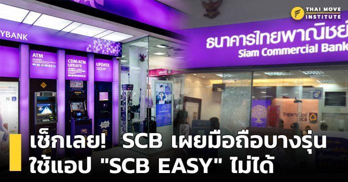 SCB Thailand, iOS รุ่นที่ต่ำกว่า 10.3.4, Android รุ่นที่ต่ำกว่า 6.0, SCB,ธนาคารไทยพาณิชย์,ธนาคารแห่งประเทศไทย,