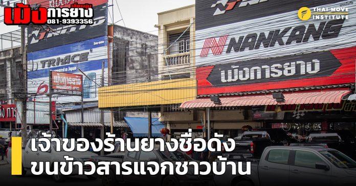 หนุ่ม ร้านยางชลบุรี,โคววิด-19,โคววิด19,แจกจ่ายข้าวสาร,เสี่ยหนุ่ม ร้านยางดังชลบุรี