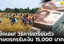 ประชาสัมพันธ์ กรมส่งเสริมการเกษตร,รับเงิน 5,000 บาท,โควิด-19,โควิด19,ปรับปรุงล่าสุดแล้ว,ไม่สามารถปรับปรุง,สำนักงานเกษตรอำเภอ,