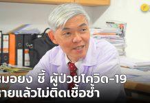 Yong Poovorawan,โควิด19,โควิด-19,นพ.ยง ภู่วรวรรณ,ไม่ติดเชื้อซ้ำ,ไม่สามารถที่จะติดต่อโรคได้,