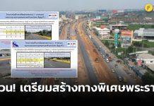 กทพ.,การทางพิเศษแห่งประเทศไทย,ซีทีบี,ขยายพื้นที่เกาะกลางถนนพระราม 2,ปิดจราจรด้านละ 1 ช่องทาง,สร้างทางพิเศษพระราม 3,