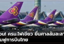 คณะรัฐมนตรี,ครม.,พ.ร.บ.ล้มละลาย,ยื่นขอฟื้นฟูกิจการ,บริษัท การบินไทย จำกัด,แผนฟื้นฟูการบินไทย,คลังลดสัดส่วนหุ้นต่ำกว่า 50%,ศาลล้มละลายสหรัฐ,ศาลล้มละลายไทย,พลเอกประยุทธ์ จันทร์โอชา,ไทยคู่ฟ้า,