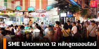 โควิด-19,เรียนฟรี 12 หลักสูตรออนไลน์,เสริมความรู้ช่วยฟื้นฟูธุรกิจ, SME D Bank,ธนาคารพัฒนาวิสาหกิจขนาดกลาง และขนาดย่อมแห่งประเทศไทย,ธพว.,