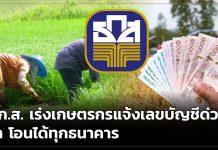 เร่งเกษตรกร 4 แสนราย,ธ.ก.ส.,รีบแจ้งบัญชีโอนเยียวยา,บัญชีธนาคารใดก็ได้,ธนาคารเพื่อการเกษตรและสหกรณ์การเกษตร,โควิด-19,โควิด19,