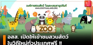 COVID-19, COVID19,โควิด-19,โควิด19,เปิดสวนสัตว์ในสังกัดทั่วประเทศให้ชมฟรี,เข้าสวนสัตว์ฟรี,