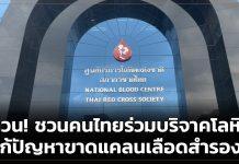 สภากาชาดไทย,แก้ปัญหาขาดแคลนเลือดสำรอง,โควิด-19,โควิด19,สามารถจ่ายเลือดได้เพียง 50%,ผู้ป่วยโรคเลือด, Every Blood Donor is a Hero